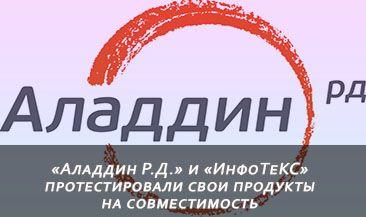 «Аладдин Р.Д.» и «ИнфоТеКС» протестировали свои продукты на совместимость