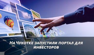На Чукотке запустили портал для инвесторов