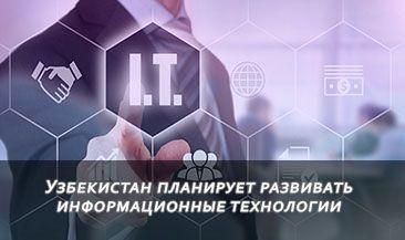 Узбекистан планирует развивать информационные технологии