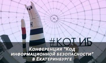 """Конференция """"Код информационной безопасности"""" в Екатеринбурге"""