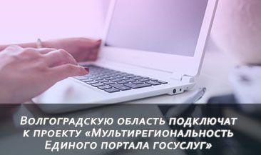 Волгоградскую область подключат к проекту «Мультирегиональность ЕПГУ»