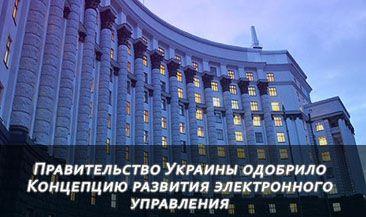 Правительство Украины одобрило Концепцию развития электронного управления