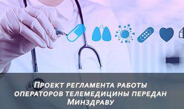Проект регламента работы операторов телемедицины передан Минздраву