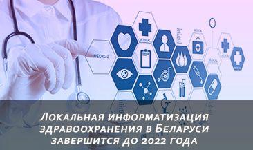 Локальная информатизация здравоохранения в Беларуси завершится до 2022 года
