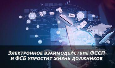Электронное взаимодействие ФССП и ФСБ упростит жизнь должников