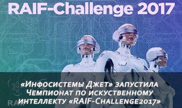Компания «Инфосистемы Джет» запустила Чемпионат по искусственному интеллекту «RAIF-Challenge 2017»