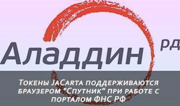 """Токены JaCarta поддерживаются браузером """"Спутник"""" при работе с порталом ФНС РФ"""