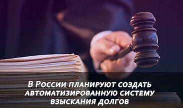 В России планируют создать автоматизированную систему взыскания долгов