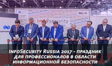 InfoSecurity Russia 2017 - праздник для профессионалов в области информационной безопасности
