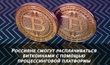 Россияне смогут расплачиваться биткоинами в интернет-магазинах с помощью процессинговой платформы