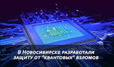 """В Новосибирске разработали защиту от """"квантовых"""" взломов"""