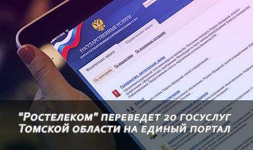 """""""Ростелеком"""" переведет 20 госуслуг Томской области на единый портал"""