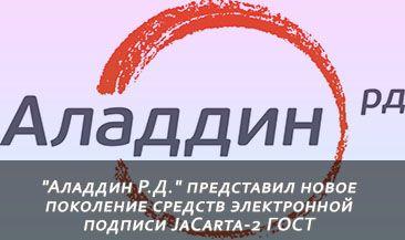 """""""Аладдин Р.Д."""" представил новое поколение средств электронной подписи JaCarta-2 ГОСТ на InfoSecurity Russia 2017"""