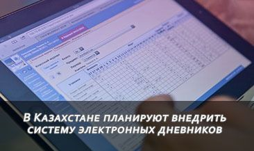 В Казахстане планируют внедрить систему электронных дневников
