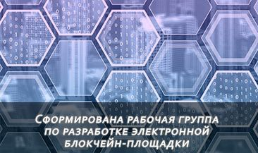 Сформирована рабочая группа по разработке электронной блокчейн-площадки