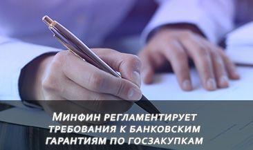 Минфин регламентирует требования к банковским гарантиям по госзакупкам