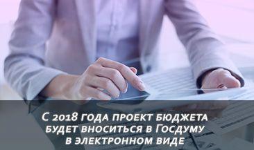 С 2018 года проект бюджета будет вноситься в Госдуму в электронном виде