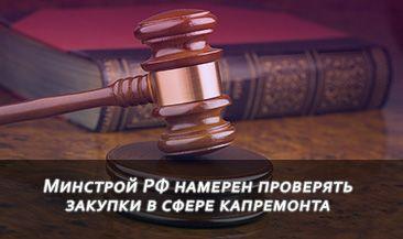 Минстрой РФ намерен проверять закупки в сфере капремонта