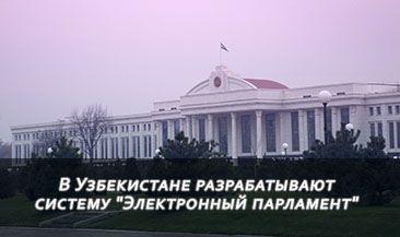 """В Узбекистане разрабатывают систему """"Электронный парламент"""""""