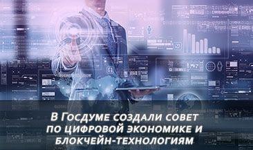 В Госдуме создали совет по цифровой экономике и блокчейн-технологиям