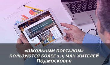 «Школьным порталом» пользуются более 1,5 млн жителей Подмосковья
