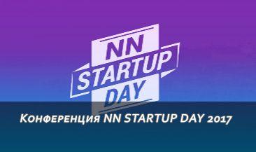 Конференция NN STARTUP DAY 2017