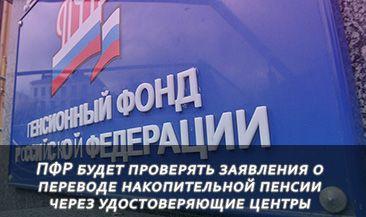 ПФР будет проверять заявления о переводе накопительной пенсии через удостоверяющие центры