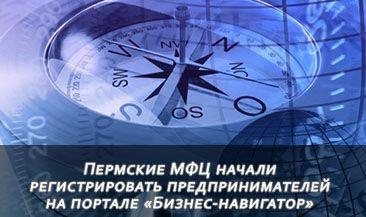 Пермские МФЦ начали регистрировать предпринимателей на портале «Бизнес-навигатор»