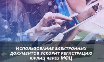 Использование электронных документов ускорит регистрацию юрлиц через МФЦ