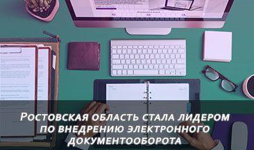 Ростовская область стала лидером по внедрению электронного документооборота
