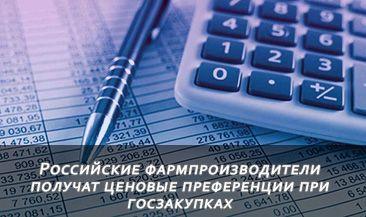 Российские фармпроизводители получат ценовые преференции при госзакупках