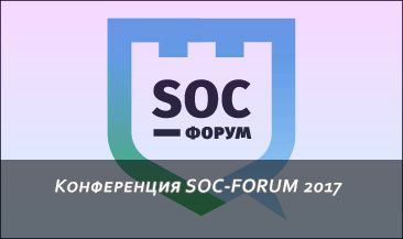 Конференция SOC-FORUM 2017