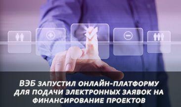 ВЭБ запустил онлайн-платформу для подачи электронных заявок на финансирование проектов