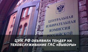 ЦИК РФ объявила тендер на техобслуживание ГАС «Выборы»