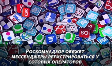 Роскомнадзор обяжет мессенджеры регистрироваться у сотовых операторов