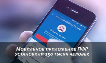 Мобильное приложение ПФР установили 150 тысяч человек