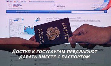 Доступ к госуслугам предлагают давать вместе с паспортом