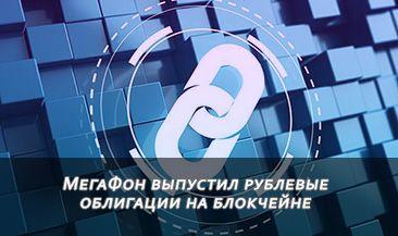 МегаФон выпустил рублевые облигации на блокчейне