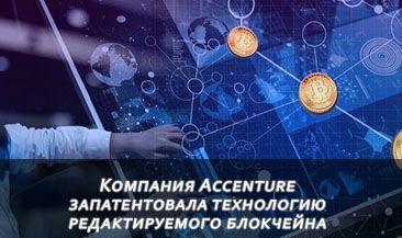 Компания Accenture запатентовала технологию редактируемого блокчейна