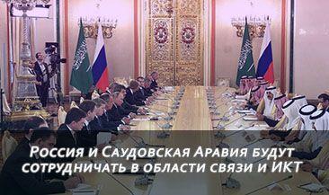 Россия и Саудовская Аравия будут сотрудничать в области связи и ИКТ