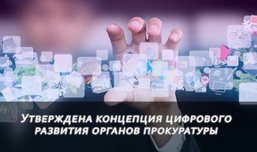 Утверждена концепция цифрового развития органов прокуратуры