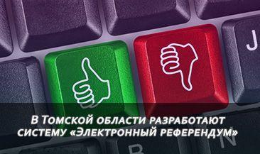 В Томской области разработают систему «Электронный референдум»