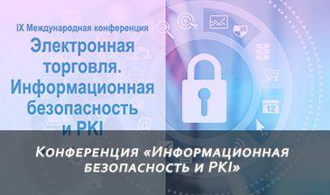 Конференция «Информационная безопасность и PKI»