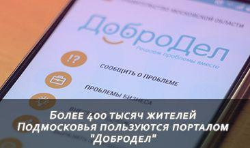 """Более 400 тысяч жителей Подмосковья пользуются порталом """"Добродел"""""""