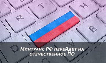 Минтранс РФ перейдет на отечественное ПО