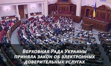 Верховная Рада Украины приняла закон об электронных доверительных услугах