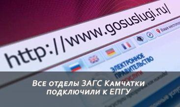 Все отделы ЗАГС Камчатки подключили к ЕПГУ