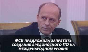 ФСБ предложила запретить создание вредоносного ПО на международном уровне