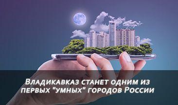 """Владикавказ станет одним из первых """"умных"""" городов России"""