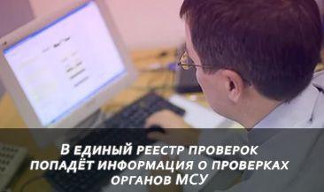 В единый реестр проверок попадёт информация о проверках органов МСУ
